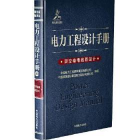 电力工程设计手册:架空输电线路设计