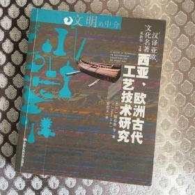 西亚、欧洲古代工艺技术研究:文明的中介:汉译亚欧文化名著