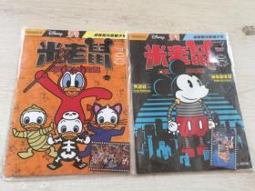 米老鼠杂志:2019年10月下、2019年11月上,二本合售