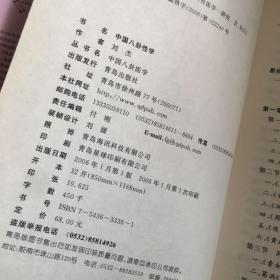 中国八卦性学