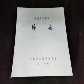 济南谷庄粮库,库志