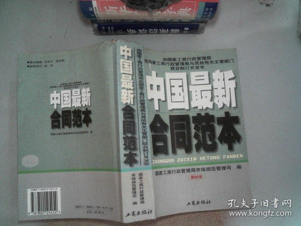 中国合同范本