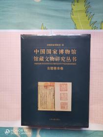 中国国家博物馆馆藏文物研究丛书•古籍善本卷~书籍非常厚重