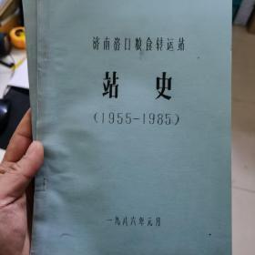 济南洛口粮食转运站  战史1986