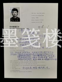 著名摄影师、画家、中国美协会会员、摄影家协会会员 傅靖生 艺术家登记卡一页 HXTX196962