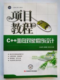 C++面向对象程序设计项目教程