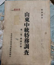 山东中统特务调查-第二集 济南分册