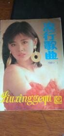 流行歌曲 1991年第1期总第51期(王祖贤封面)