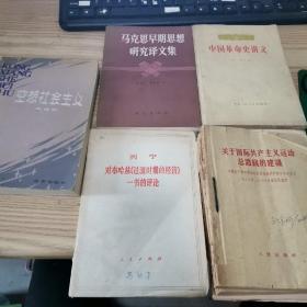 关于国际共产主义运动总路线的建议(多样十本合订本)+中国革命史讲义下册+空想社会主义+马克思早期思想研究译文集+列宁对步哈林过度时期的经济一书的评论