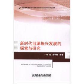 新时代河源振兴发展的探索与研究 邱远,涂华锦 著 9787568275545