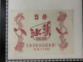 冰糕纸 广告纸 商标 长春市胜利公园冰糕厂 五分 1张