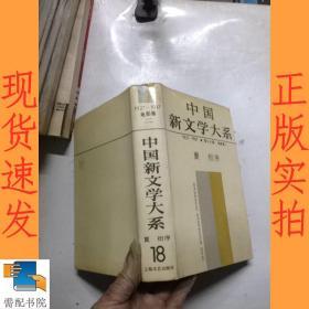 中国新文学大系 1927-1937 第十八集 电影集二