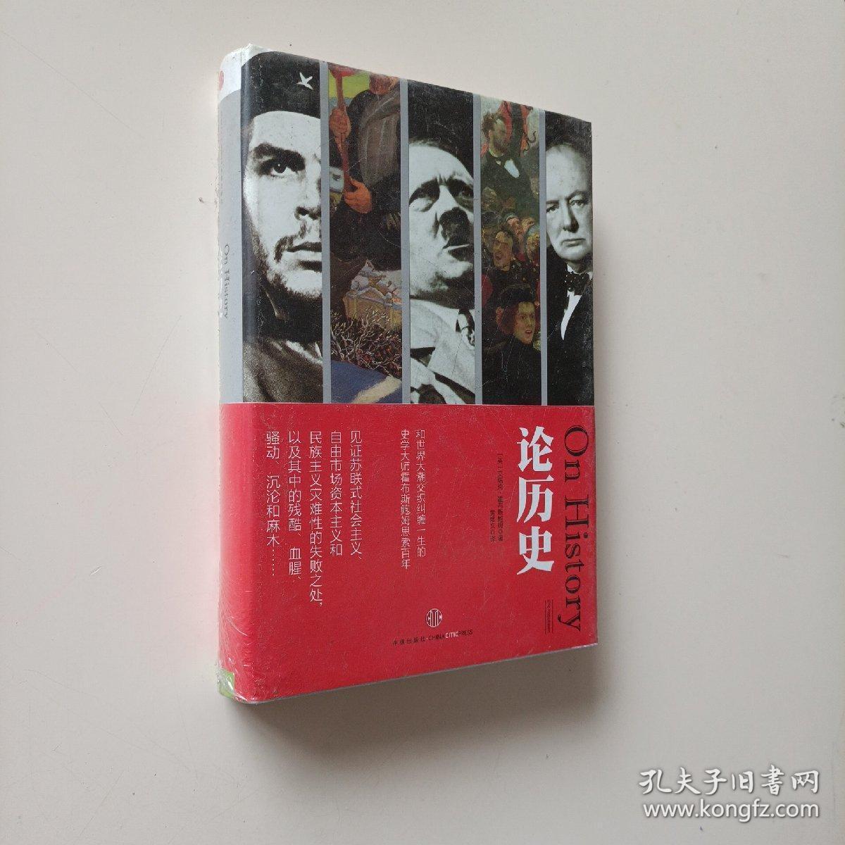 论历史(精装,中信出版)