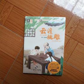 意林至美华夏传承文化成长系列:云渡桃雕