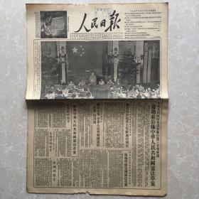 1954年6月15日人民日报【中华人民共和国宪法草案】