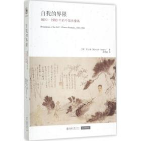 自我的界限 1600-1900年的中国肖像画