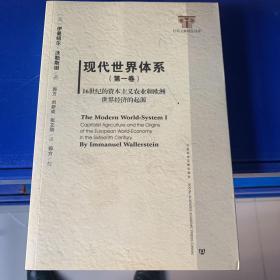 正版现货,现代世界体系(第一卷):16世纪的资本主义农业与欧洲世界经济体的起源