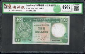 香港上海汇丰银行1992年拾元10元纸币尾88 ATG爱淘评级币66分EPQ
