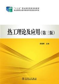 """""""十二五""""职业教育国家规划教材 热工理论及应用(第三版)"""
