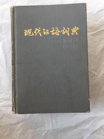现代汉语词典1978年版