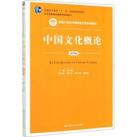 中國概論 第4版 大中專文科經管
