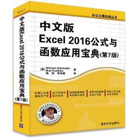 中文版Excel 2016公式与函数应用宝典(第7版)/办公大师经典丛书
