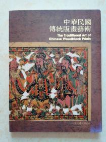 .中华民国传统版画艺术