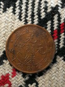 广东省造十文