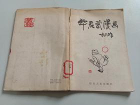 华君武漫画 1980