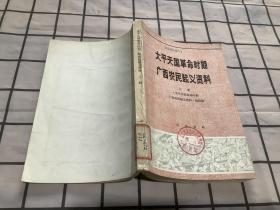 太平天国革命时期广西农民起义资料(上册)【馆藏】