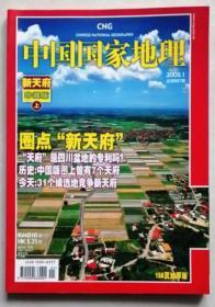 中国国家地理2008年1月