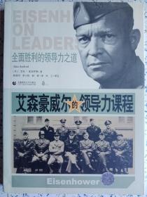 艾森豪威尔的领导力课程