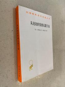 漢譯世界學術名著叢書:從封閉世界到無限宇宙