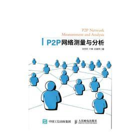P2P网络测量与分析