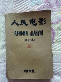 人民电影1976合订本(含创刊号)六册