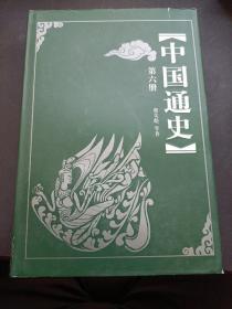 中国通史 第六册 精装