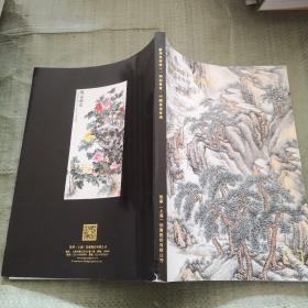 敬华集粹第11期拍卖会,中国书画专场