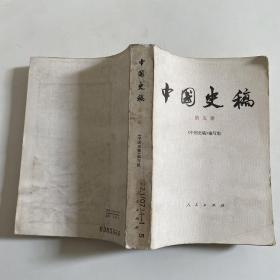 中国史稿 第五册