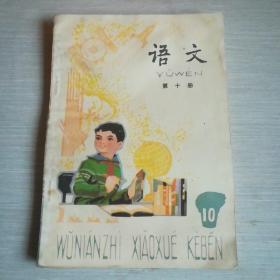 五年制小学课本   语文  第十册
