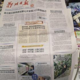 郑州日报2020年11月8日