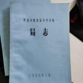 济南市粮食局市中分局 局志 1986年