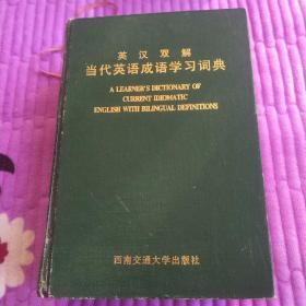 英汉双解当代英语成语学习词典