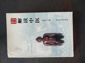 中国文化 艺术文丛:解读中医