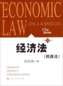 正版经济法(民商法)(第15版)