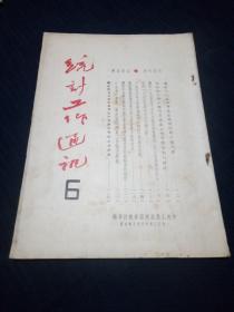 统计工作通讯(1953年总第6期  关于1954年基本建设统计工作问题、做好1953年基本建设年报工作、关于中央各工业部所属工业企业建立总产值电报制度的规定……)