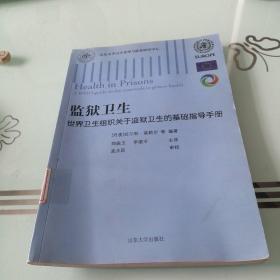 世界卫生组织关于监狱卫生的基础指导手册:监狱卫生
