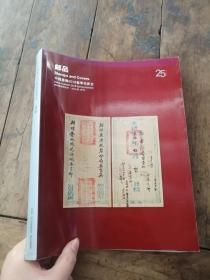 中国嘉德2018春季拍卖会 邮品