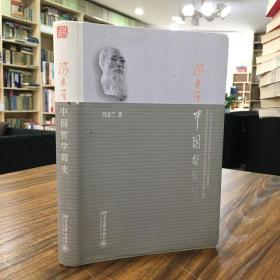 中国哲学简史——《中国哲学简史》打通了古今中外的相关知识,以宏观开阔的视野对中国哲学进行了深入浅出、融会贯通的讲解。