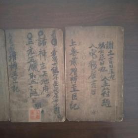 清代木刻玉匣记