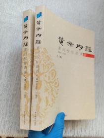 黄帝内经素问校注语译(上下)